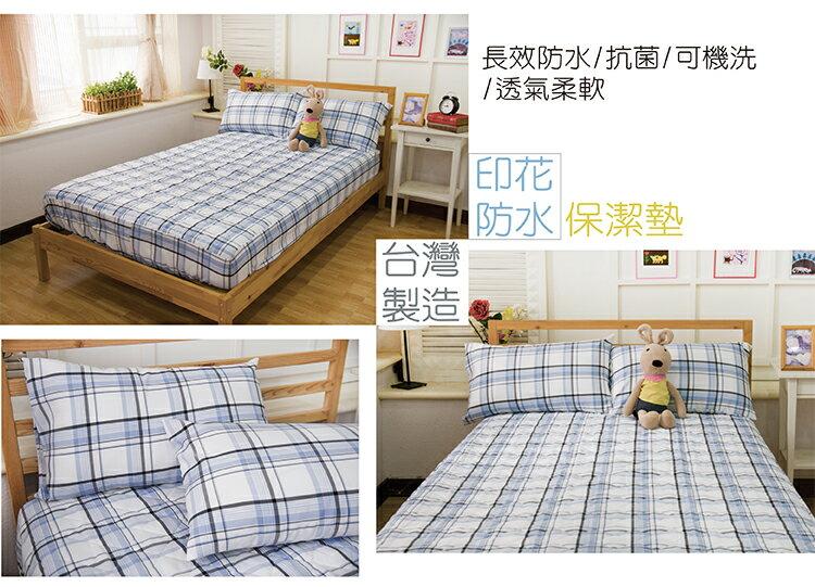 保潔墊印花防水雙人床包式3件組 專業4層長效防水、抗菌、可機洗、透氣柔軟 2款花色 1