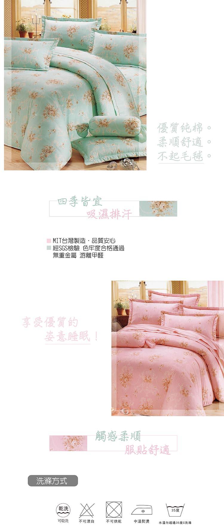 雙人7件式床罩組 (舒情)【專櫃精品、100%純綿、台灣製 】# 寢國寢城 1