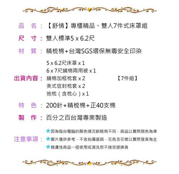 雙人7件式床罩組 (舒情)【專櫃精品、100%純綿、台灣製 】# 寢國寢城 2