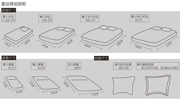 雙人7件式床罩組 (格子)【專櫃精品、100%純綿、台灣製】# 寢國寢城 3