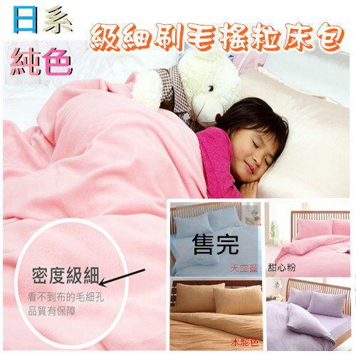 加大雙人床包被套4件組【極細超柔、可愛搖粒絨毛巾布】6x6.2尺素色刷毛床包組#3色 # 寢國寢城 1