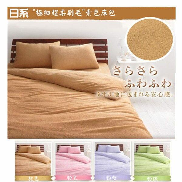 加大雙人床包被套4件組【極細超柔、可愛搖粒絨毛巾布】6x6.2尺素色刷毛床包組#3色 # 寢國寢城 2