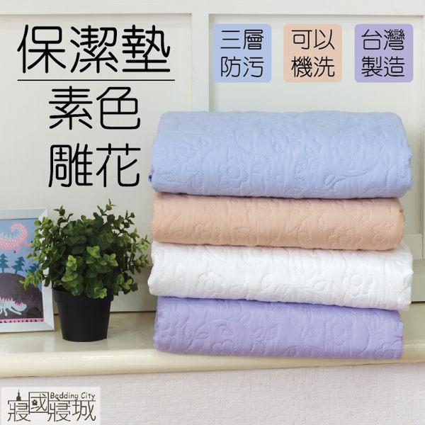 保潔墊雙人床包式 獨家3層無毒貼合、抗菌防霉、可機洗 5x6.2尺立體雕花保潔墊 單品4色任選 0