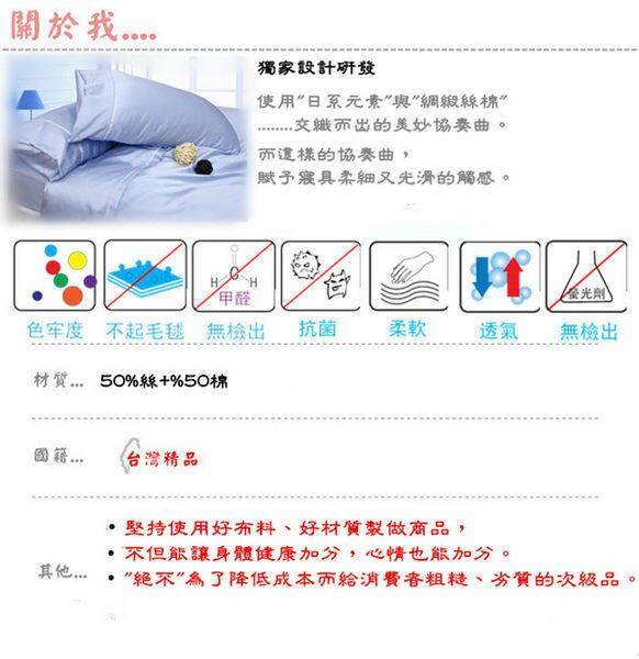 加大雙人床包枕套3件組【滑順不悶熱、台灣製】綢緞絲棉床包組#5色 5