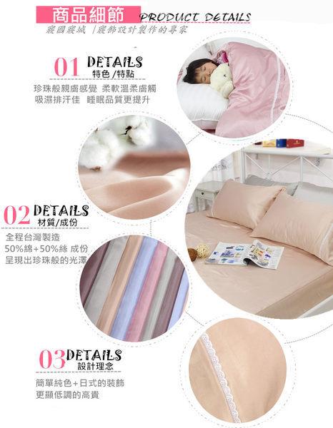 雙人床包枕套3件組【滑順不悶熱、台灣製】綢緞絲棉床包組#5色 # 寢國寢城 5