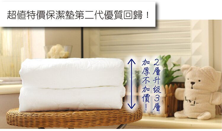 保潔墊單人平鋪式 3層抗污型、可機洗、細緻棉柔 3.5x6.2尺超值特價保潔墊 單品 第二代優質回歸 2