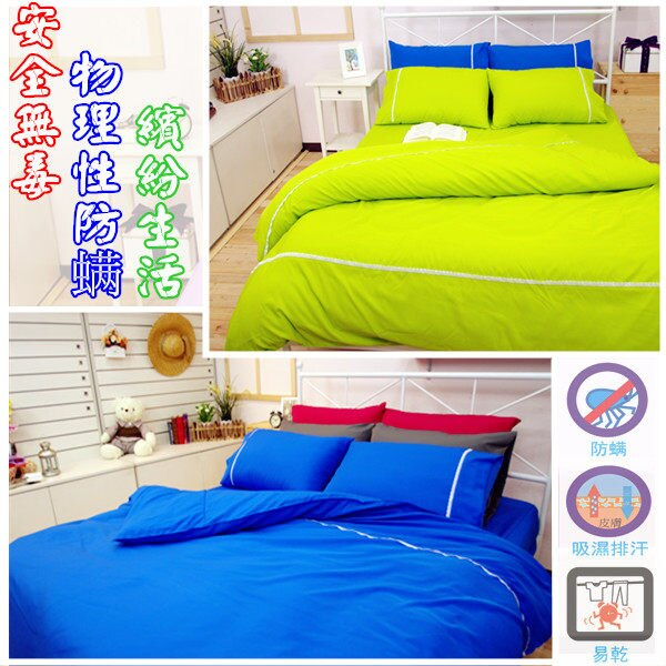 加大雙人床包被套4件組【防?抗菌、吸濕排汗】馬卡龍防?床包組#6色 4