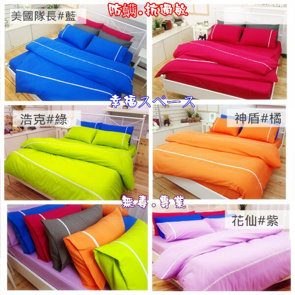 加大雙人床包被套4件組【防?抗菌、吸濕排汗】馬卡龍防?床包組#6色 5