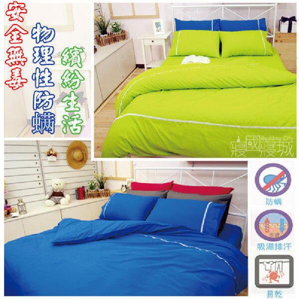 單人床包被套3件組【防?抗菌、吸濕排汗】馬卡龍防棉床包組 # 6色 1