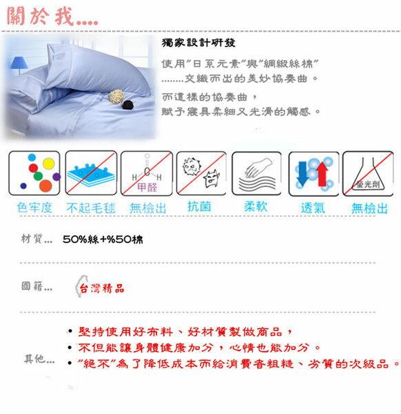 雙人床包被套4件組【滑順不悶熱、台灣製】5x6.2尺綢緞絲棉床包組 # 珍珠葡萄紫 # 寢國寢城 4