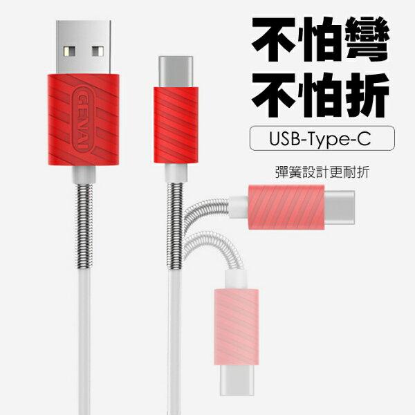 GENAI Type-C 護頸傳輸線 彈簧設計 耐彎折 鋁合金接頭 USB-C接口 數據線 適用 New MacBook Nexus6P/5X hTC 10 Note7 N930F