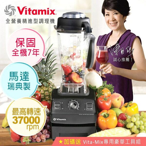 ★加碼送義大利8L快鍋+專用豪華工具組【Vita-Mix】全營養精進型調理機/黑色TNC5200