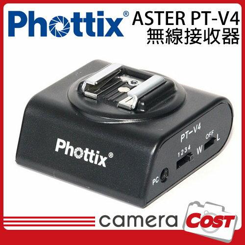 ★出清大降價★ PHOTTIX Aster PT-V4 接收器 通用型 離機閃 - 限時優惠好康折扣
