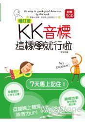 增訂版 KK英標這樣學就行啦(25K+CD)