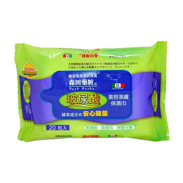 森田藥粧玻尿酸美容潔膚保濕巾[20入]