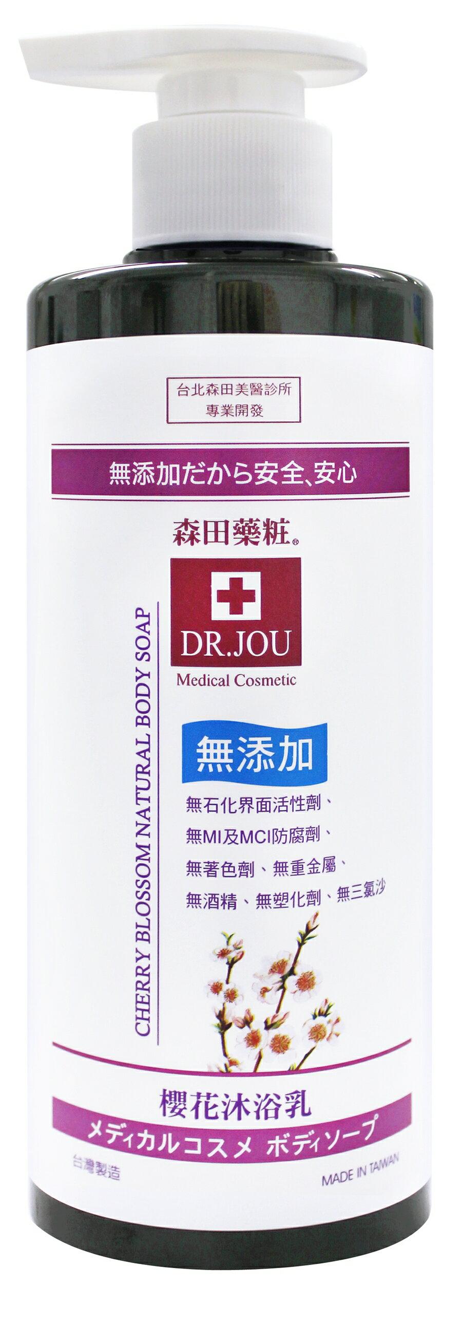 [買一送一]森田藥粧櫻花沐浴乳 500ml   加贈按摩巾