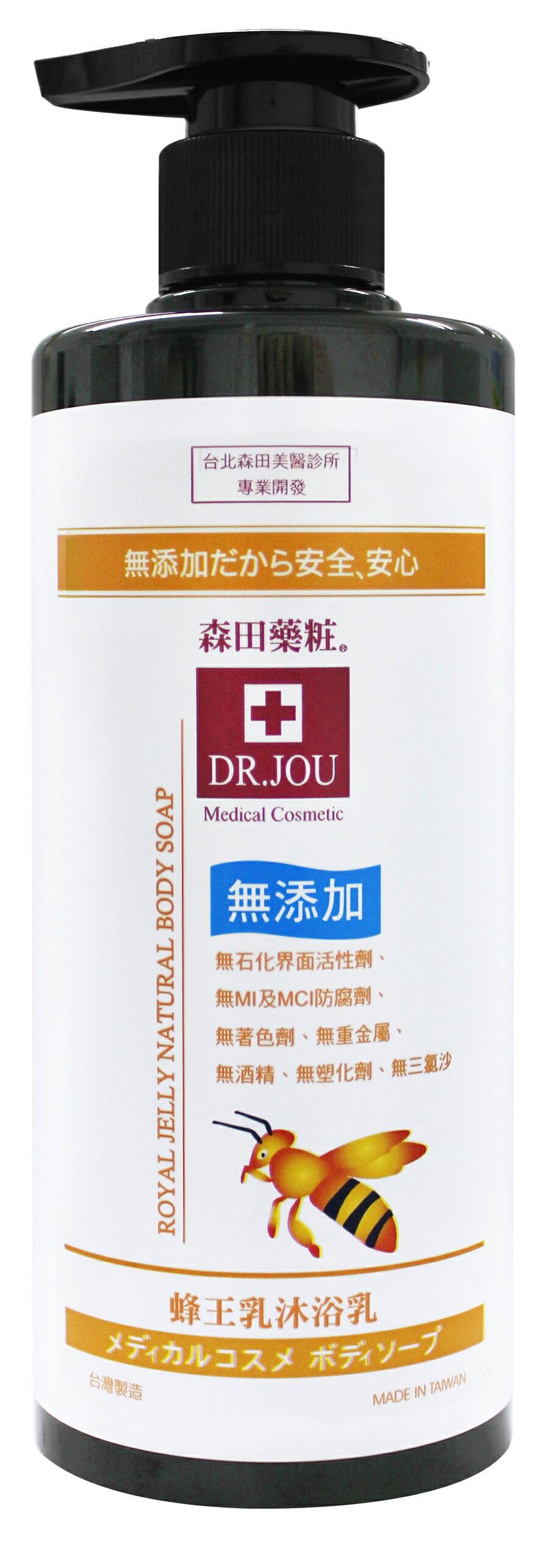 [買一送一]森田藥粧蜂王乳沐浴乳[無添加]500ml 加贈按摩巾