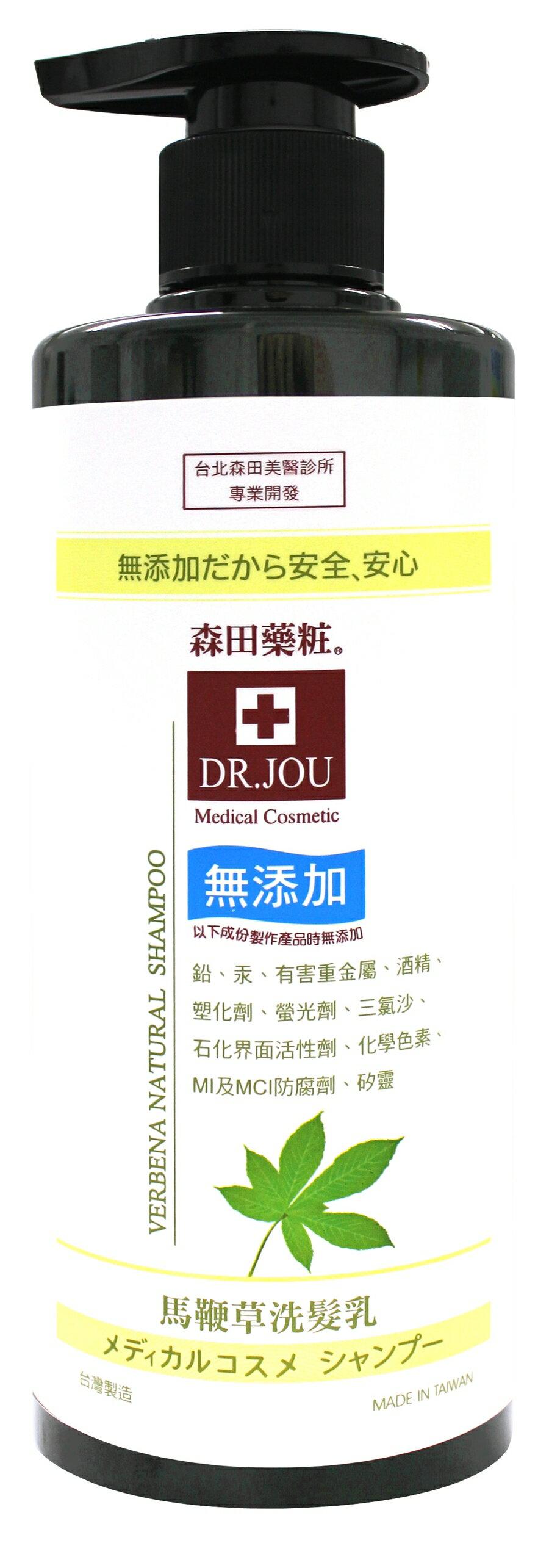 [買一送一]森田藥粧馬鞭草洗髮乳(無添加)500ml
