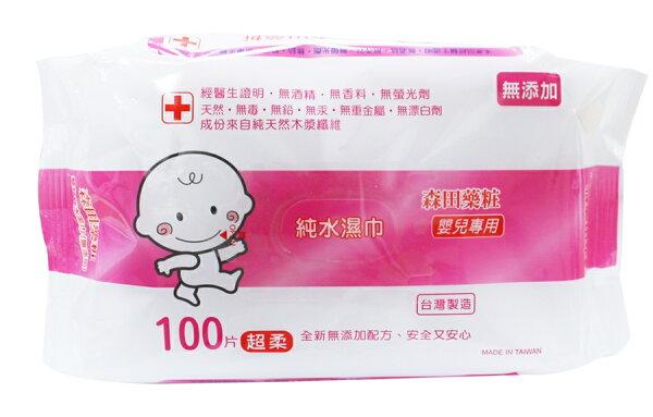 森田藥粧無添加嬰兒純水濕巾100抽/包