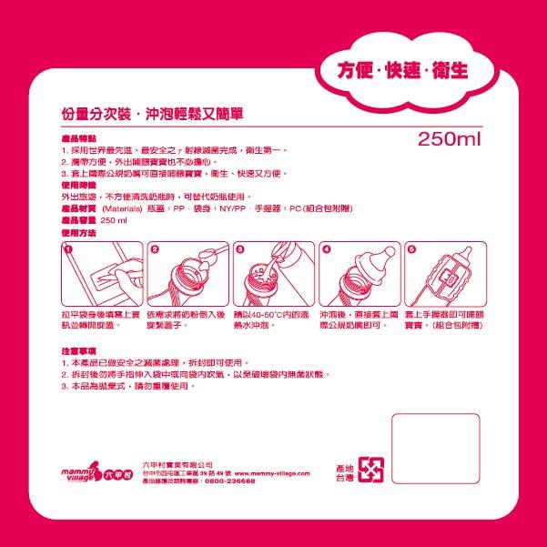 『121婦嬰用品』六甲村 旅行用組合包/拋棄式奶瓶(250mlx5入) + 手握器 + 奶嘴蓋組 4
