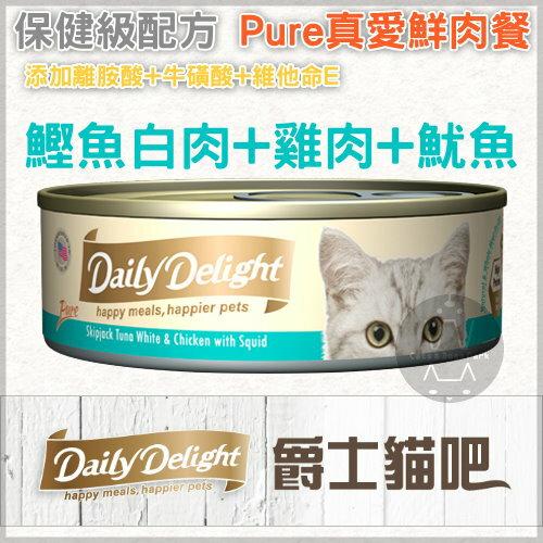 +貓狗樂園+ Daily Delight Pure|爵士貓吧。真愛鮮肉餐。主食貓罐。鰹魚白肉+雞肉+魷魚。80g|$50--單罐