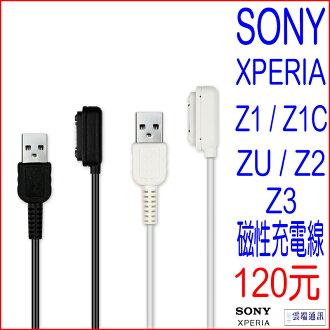 ☆雲端通訊☆ 副廠配件 SONY XPERIA 磁性充電線  充電轉接線 磁性充電線 Z1 Z U Z2 Z3 磁力線 通用