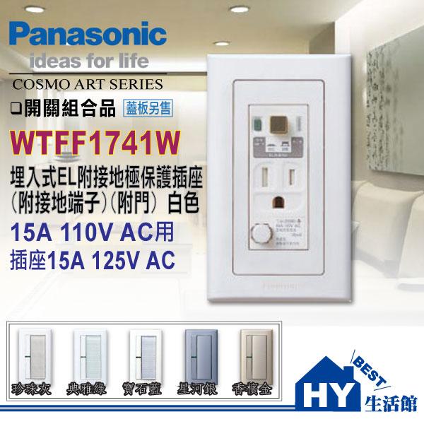 國際牌COSMO系列 WTFF1741W 附接地漏電保護插座【蓋板另購】