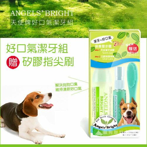 +貓狗樂園+ ANGELS' BRIGHT天使牌【好口氣潔牙組】490元 0
