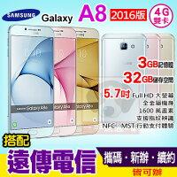 Samsung 三星到SAMSUNG Galaxy A8 (2016) 搭配遠傳電信門號專案 手機最低1元 新辦/攜碼/續約
