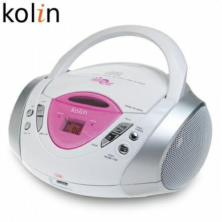 歌林 Kolin (CD/MP3/USB)手提音響 KCD-W7082UM ◆可播放CD/MP3/USB/RADIO功能◆AM(MONO)/FM收音:讓您盡情暢遊豐富的廣播世界