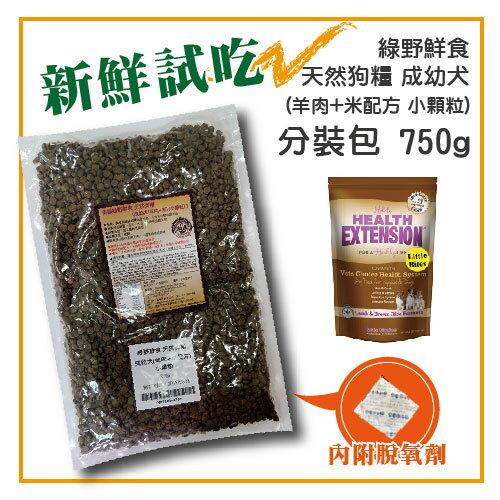 【新鮮試吃】綠野鮮食 天然狗糧 成幼犬(羊肉+米配方-小顆粒) 分裝包750g-170元>可超取(T001A07-0750)