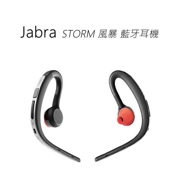 Jabra STORM 風暴藍芽耳機~訂購商品