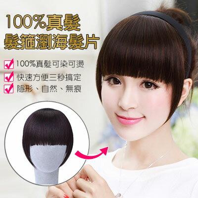 真髮。髮箍兩側加長小顏瀏海髮片 妹妹頭造型【RT23】100%真髮☆雙兒網☆