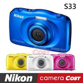 【SanDisk16G電充超值組】NIKON Coolpix S33 防水相機 S32 新一代
