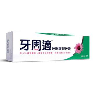 牙周適牙齦護理牙膏100g