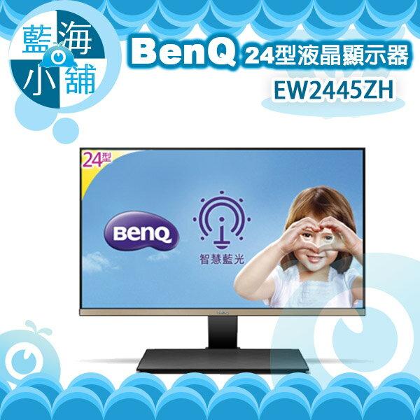 BenQ 明碁 EW2445ZH 24型智慧藍光寬螢幕 電腦螢幕