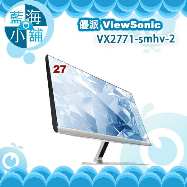 ViewSonic 優派 27吋IPS寬螢幕 (優雅銀)  護眼零閃屏技術 VX2771-smhv-2 電腦螢幕