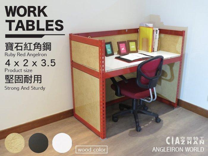 辦公小空間 書桌♞空間特工♞(長4尺x深2x高3.5, 有色封板) 寶石紅 免螺絲角鋼 A款 - 限時優惠好康折扣