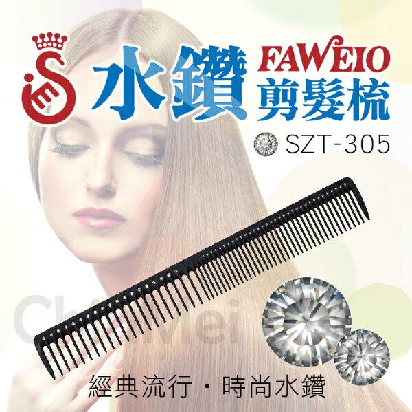 【晴美髮舖】FAWEIO 髮葳鵝 專業 水鑽 剪髮梳 SZT-305 抗高溫220~260度 精美 時尚 電剪 電推 剪梳 扁平 薄梳【Chinmei】