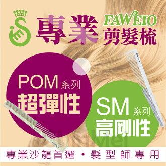 【晴美髮舖】FAWEIO 髮葳鵝 專業 剪髮梳 POM系列-米白色 SM系列-白色 122 125 126 多功能 耐衝擊 耐熱 耐高溫180度 超彈性 電剪 電推 剪梳 扁平 薄梳【Chinmei】