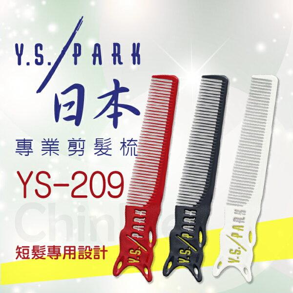 【晴美髮舖】日本 Y.S.PARK 剪髮梳 YS-209 (205mm) 梳理 整髮 長短髮 梳子 抗熱110度 3色 Carbon【Chinmei】