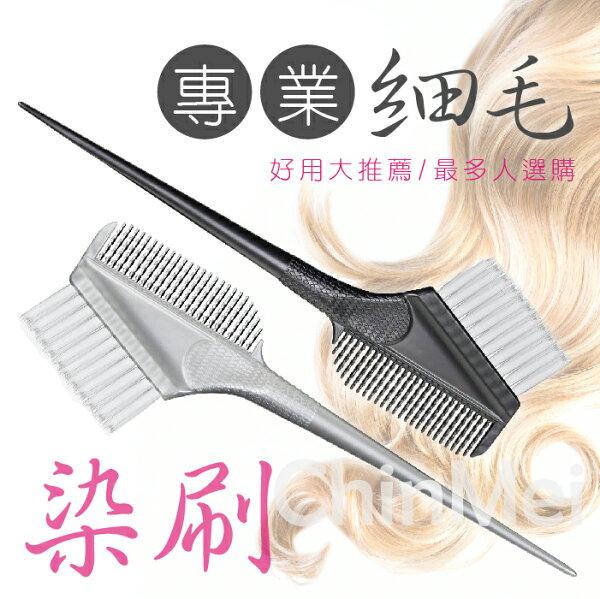 【晴美髮舖】專業 細毛 染刷 賣場另售 染膏 雙氧水 雙氧乳 染碗 好用大推薦/最多人選購【Chinmei】