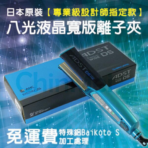 【晴美髮舖】日本 原裝 進口 ADST Premium WIDE/DS 八光 液晶 寬版 離子夾 專業級 設計師 指定款 直髮器【Chinmei】