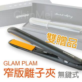 【晴美髮舖】Glampalm 韓國 原裝進口 快速加熱 智能 無鍵 窄版 陶瓷面板 離子夾 頂級 專業 造型夾 直髮器【Chinmei】