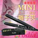 【晴美髮舖】Fodia 富麗雅 迷你 MINI 離子夾 黑色 直髮夾 隨身離子夾 口袋機 全球電壓【Chinmei】