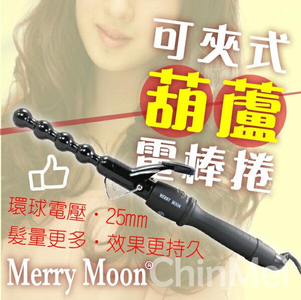 【晴美髮舖】Merry Moon 美如夢 25mm 可夾式 葫蘆 球型 電棒捲 電捲棒 捲髮棒 全球電壓 波浪 部落客推 PSB【Chinmei】