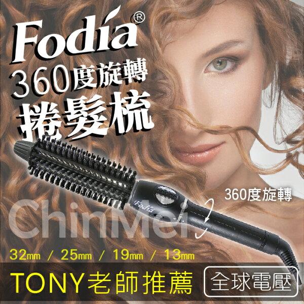 【晴美髮舖】Fodia 富麗雅 360°旋轉 捲髮梳 電棒梳 電棒 第二代IC 金屬梳 電熱捲 全球電壓 造型捲髮 4尺寸【Chinmei】