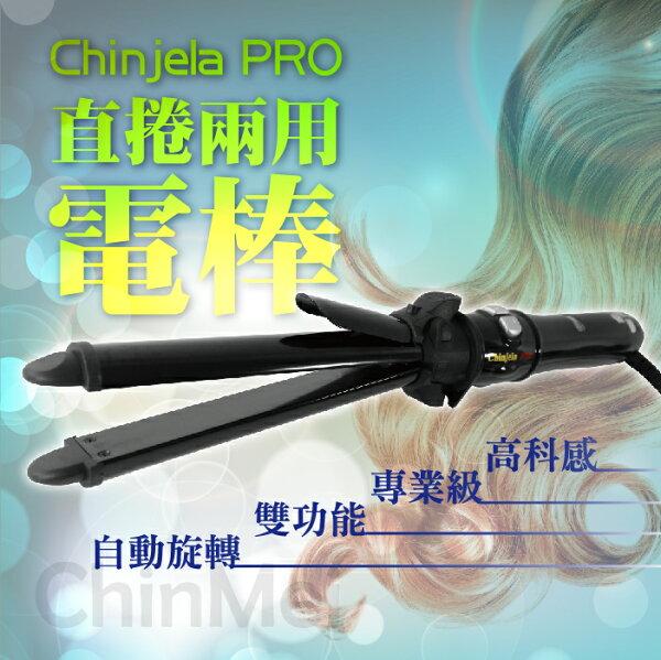 【晴美髮舖】Chinjela 金吉拉 PRO 直捲 兩用 自動 電棒 離子夾 電棒捲 電熱捲髮棒 二合一 整髮器 設計師 推薦【Chinmei】