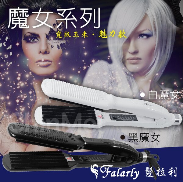 【晴美髮舖】Falarly 髮拉利 魔女系列 寬版 玉米夾 中波 玉米鬚夾 波浪夾 造型夾 浪板夾 另售 離子夾 電棒【Chinmei】