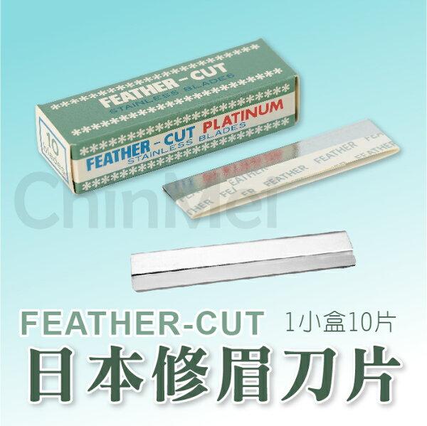 【晴美髮舖】FEATHER 日本 羽毛 修眉 刀片 安全 削刀片 單盒 10片 理髮 修剪 層次 剪髮 美髮【Chinmei】